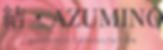 結・あずみの,長野県安曇野市を拠点とする結婚相談所,女性カウンセラー