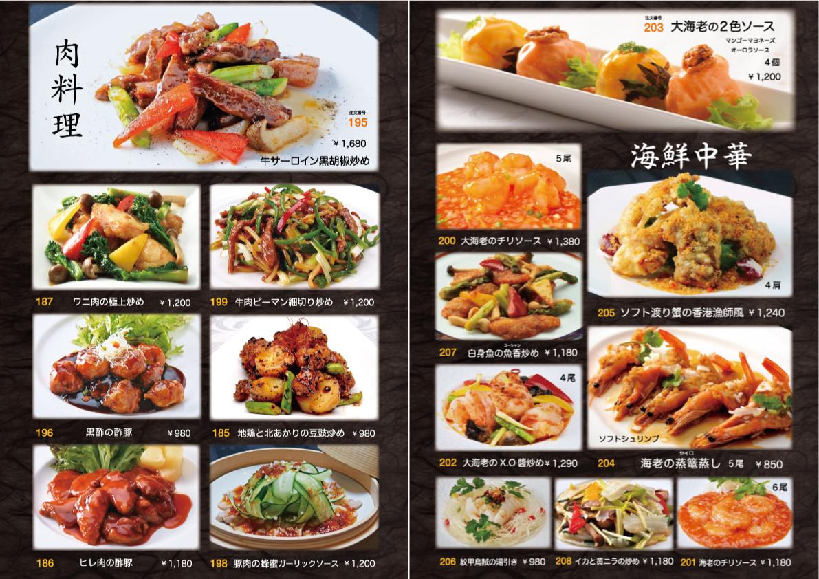 【中華】肉料理・海鮮料理