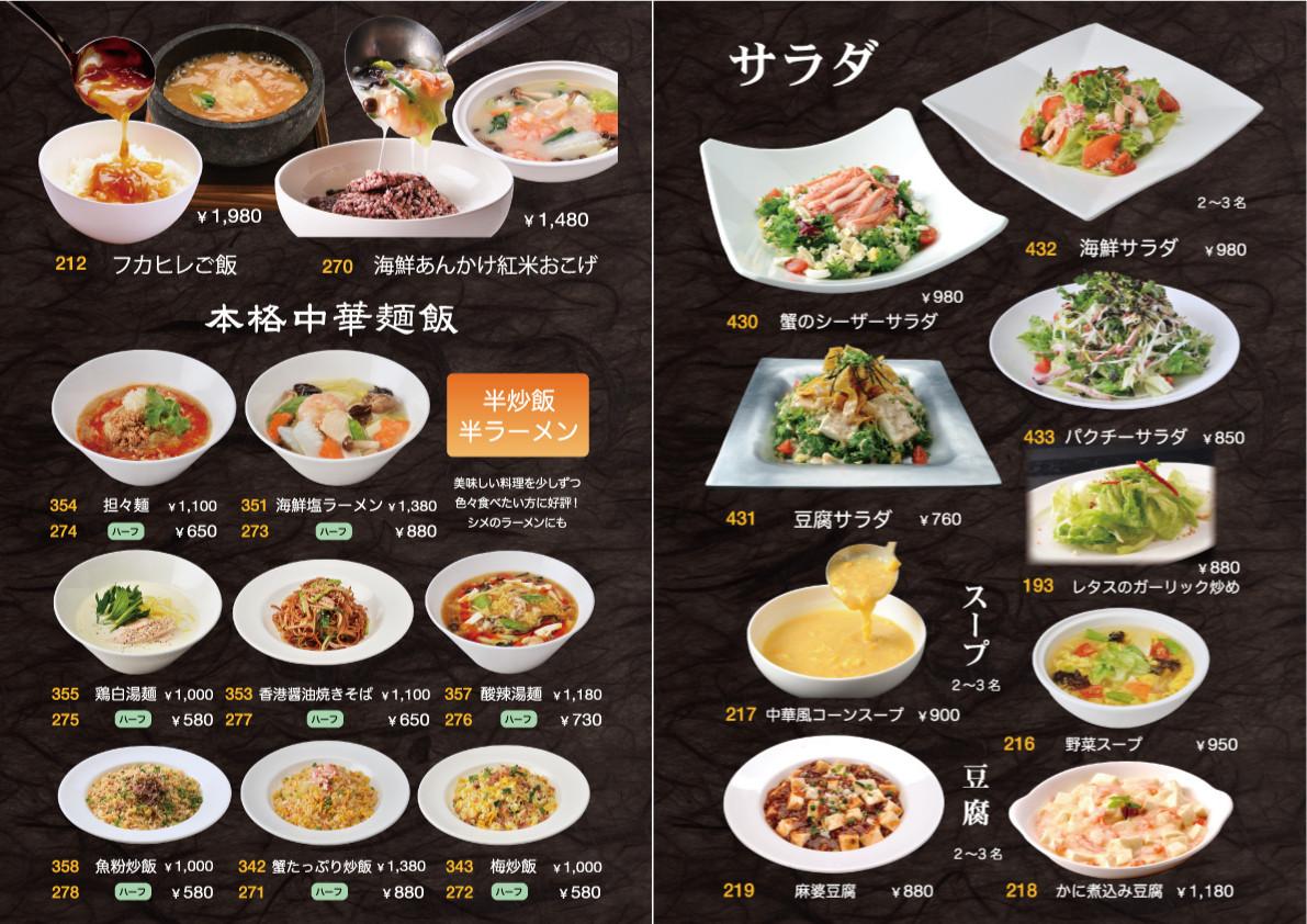 【中華】麺類・飯物・スープ・サラダ