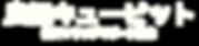 良縁キューピット信州マリッジサポート協会はなが長野け長野県内での出会いに特化した相談所6社が集う連盟組織。
