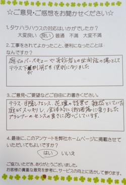 磐田市K様.JPG