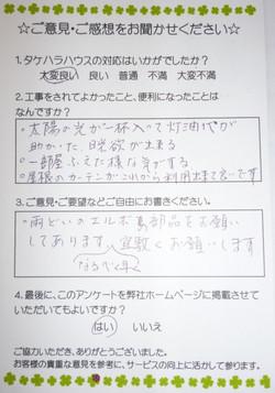 袋井市H様.jpg