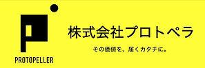 プロトペラ_協賛バナー.jpg