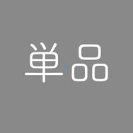 単品は ¥216 引き (税込み)
