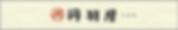 スクリーンショット 2020-04-30 19.52.57.png