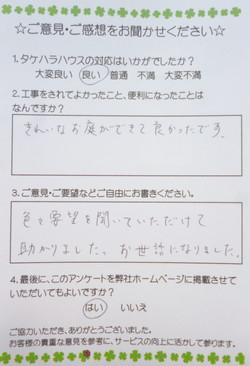袋井市S様 .JPG