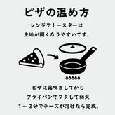 【 ピザの温め方 】