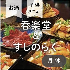 ちらし 天丼 油そば 餃子&中華