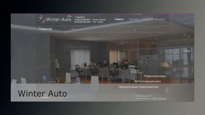 Сайт Winter Auto