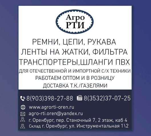 Баннер Агро-РТИ
