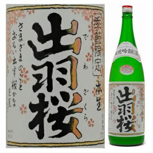 "Dewazakura ""Sarasara"" Nigori 出羽桜 桜花吟醸 さらさらにごり本生"