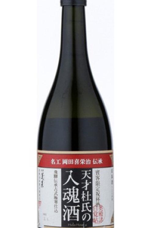 Brewer's Perfection Futsushu