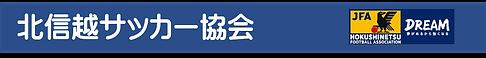 link_hokushinetsu.png