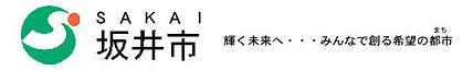 sakai_banner.jpg