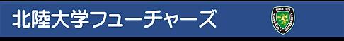 link_hokurikudaigaku.png