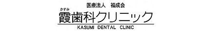kasumishika_banner.jpg