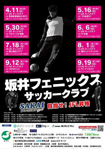 坂井フェニックス2021ポスター.jpg