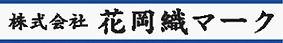 hanaoka_banner.jpg