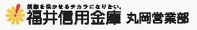 fukuishinkin_banner.jpg