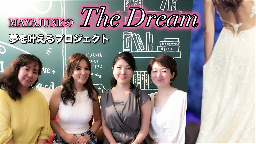 The Dream打ち上げお茶会