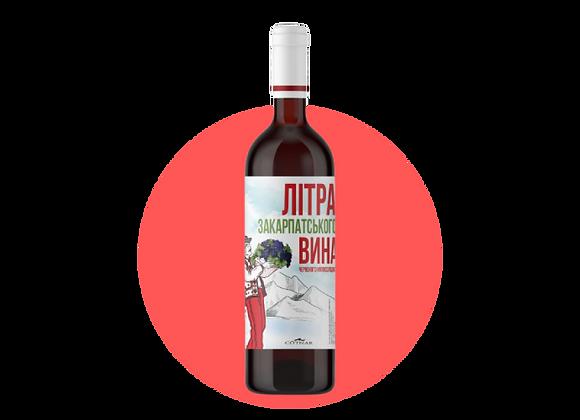 Літра Закарпатського вина Червоне Напівсолодке