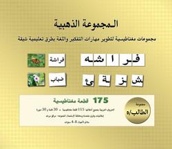 المجموعة الذهبية للطالب/ة