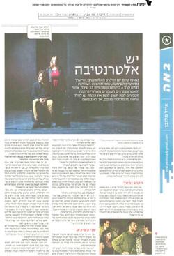 זוכרים את החיים כתבה ידיעות תל אביב