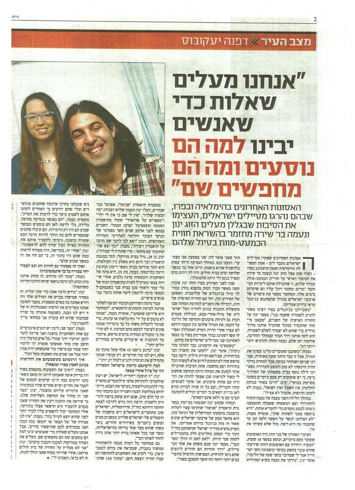 תיאטרון פנימה הכי תל אביב כתבה