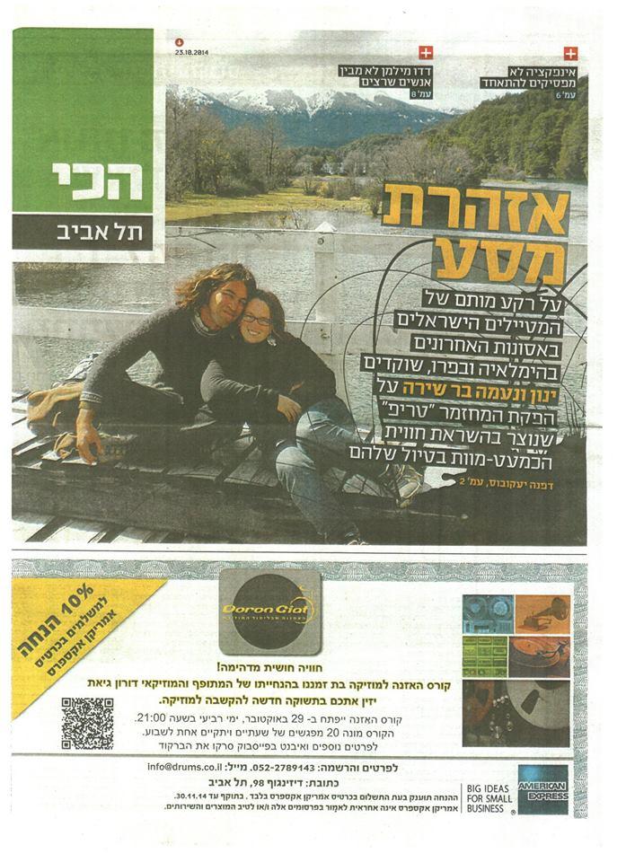 תיאטרון פנימה כתבת שער הכי תל אביב