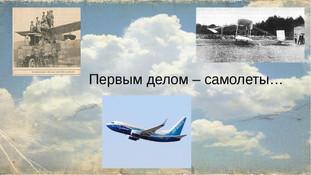 Первым делом самолеты.jpg