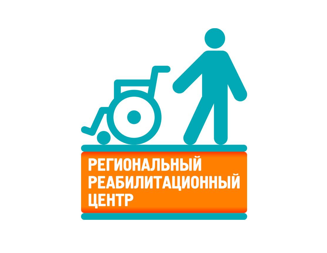 Региональный Реабилитационный Центр