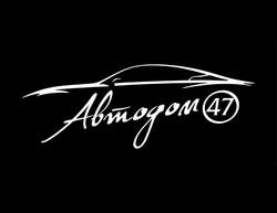Автодом 47