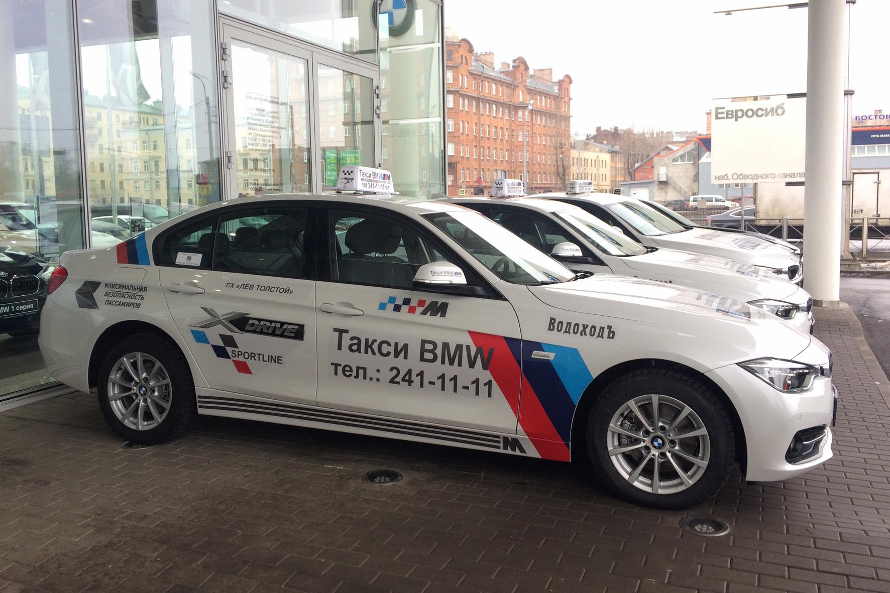 Такси BMW