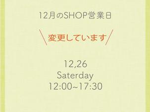 12月SHOP営業日とイベントのお知らせ