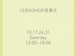 10月のSHOP営業日について