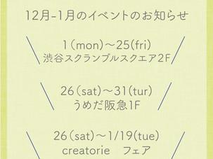 12月から1月の期間限定イベント