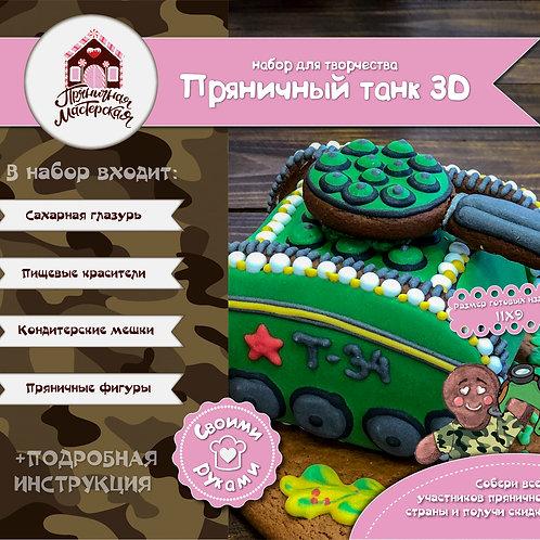"""Набор """"Пряничный танк 3D"""""""