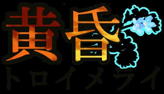 タイトルロゴ.png