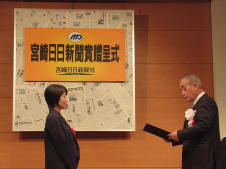 第55回宮崎日日新聞賞「科学賞」を受賞しました