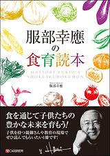 画像3(服部幸應の食育読本).jpg