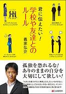 画像6(ヤンキー先生本).jpg
