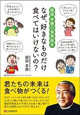 画像4(食育本なぜ好きなものだけ・・・).jpg