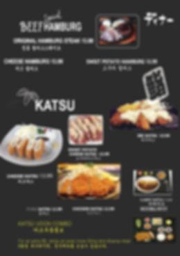 201908-카츠메뉴.jpg