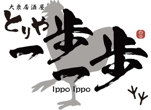 とりや一歩一歩ロゴ2.jpg