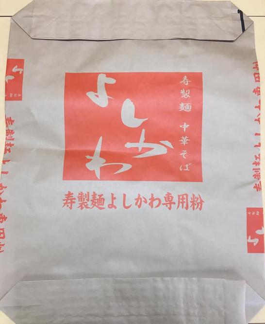 寿製麺よしかわ専用粉.jpg