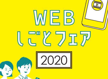 カシオペアしごとフェアWEB2020の情報をアップしました