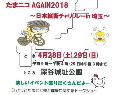 2018.04.13 たまごニコニコ大作戦(埼玉)に出展します