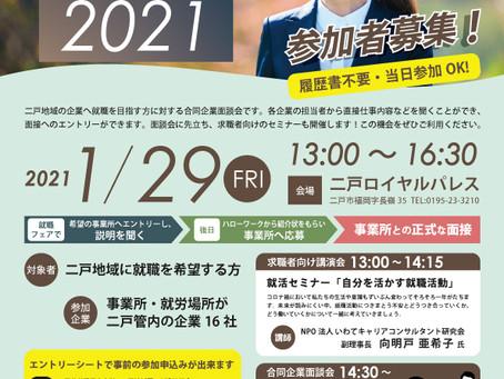 1月29日に就職フェア2021を開催いたします
