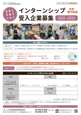 インターンシップ2021-2022企業募集.jpg