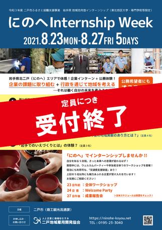 internweek2021-2.png